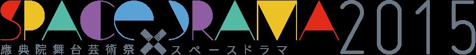 應典院舞台芸術祭 space×drama 2015